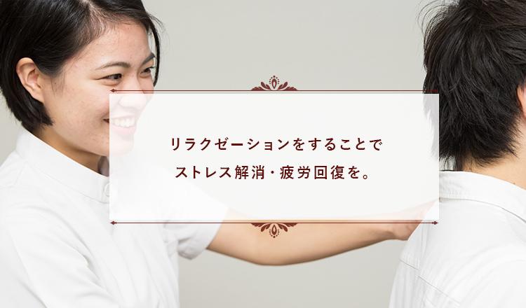飯田橋のANTS鍼灸院