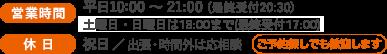 営業時間:午前10:00~午後9:00 土曜日は午後6:00まで 定休日:日曜・祝日 ※出張・時間外は応相談。飛び入りも歓迎します。